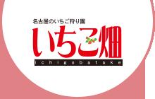 名古屋のいちご狩り園【いちご畑】ネット予約も